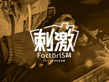 今年も「FactorISM~アトツギたちの文化祭~」開催!昨年に引き続き、『赤坂金型彫刻所』も参加いたします!
