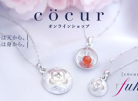 monooto⑱:「cocur(コクール)」オンラインストアオープン!