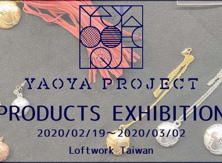 私の『YAOYA PROJECT』②:展示会前と 「PRODUCTS EXHIBITION - 8 STORIES 」 Loftwork Taiwan(2020/02/19~2020/03/02)