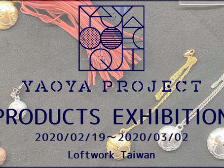 私の『YAOYA PROJECT』②:展示会前と 「PRODUCTS EXHIBITION - 8 STORIES 」 Loftwork Taiwan(2020/02/19~2020/03/02)