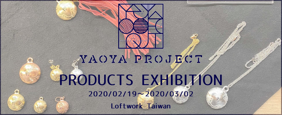 YAOYA PROJECT 「PRODUCTS EXHIBITION - 8 STORIES 」 Loftwork Taiwan(2020/02/19~2020/03/02)