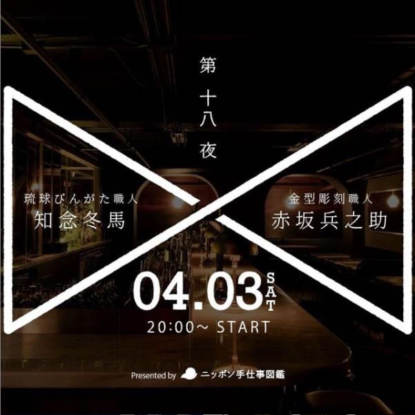 Bar KO-BO 第十八夜 4/3土 20時から!