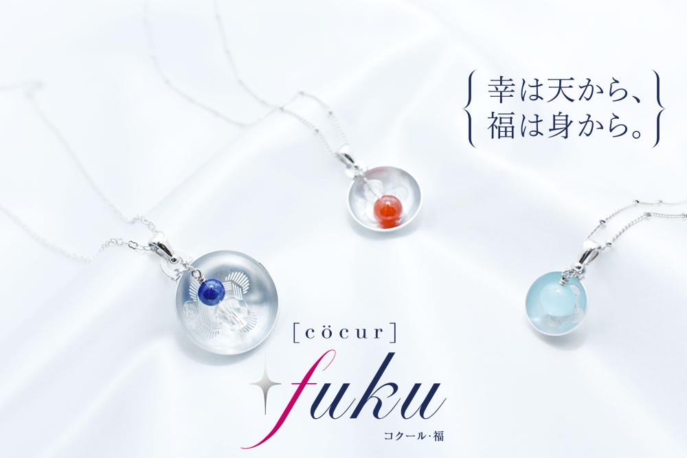 初代、そして二代目、三代目の私の想いの結晶である『 [cocur] fuku(コクール・福)』