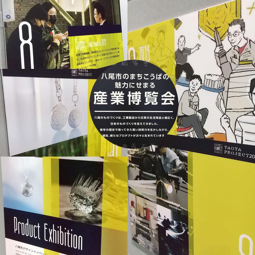 八尾市のまちこうばの魅力にせまる産業博覧会