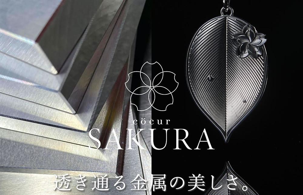 [cocur] SAKURA(コクール・桜) 透き通る金属の美しさ。