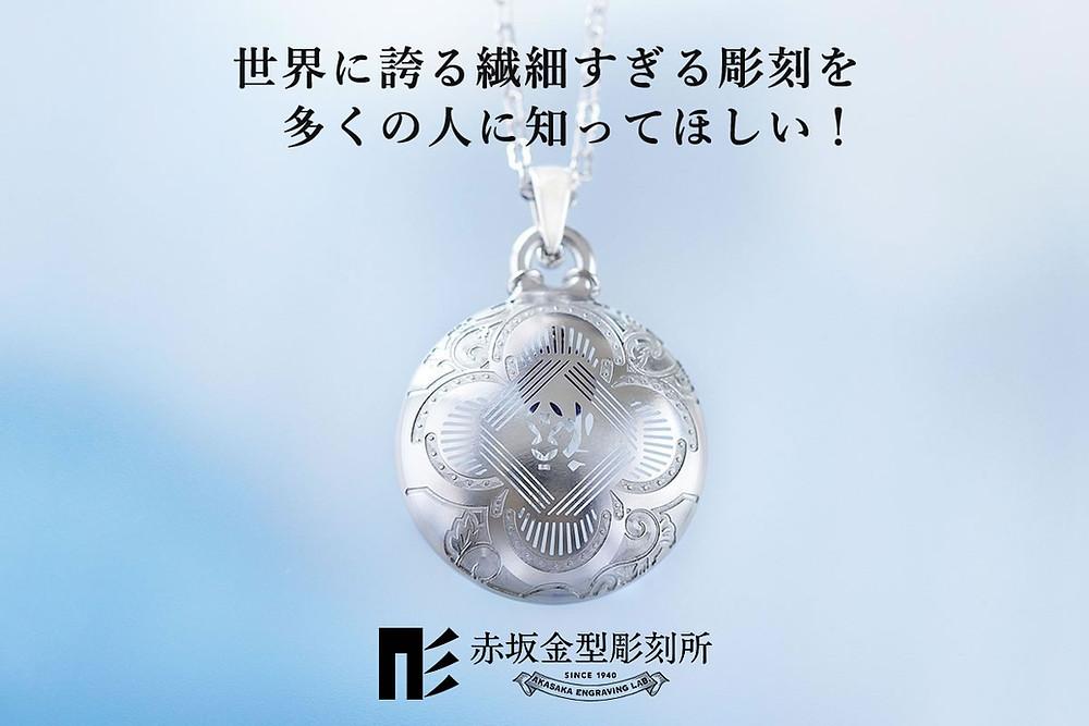 世界に誇る繊細すぎる彫刻を多くの人に知ってほしい!~赤坂金型彫刻所~