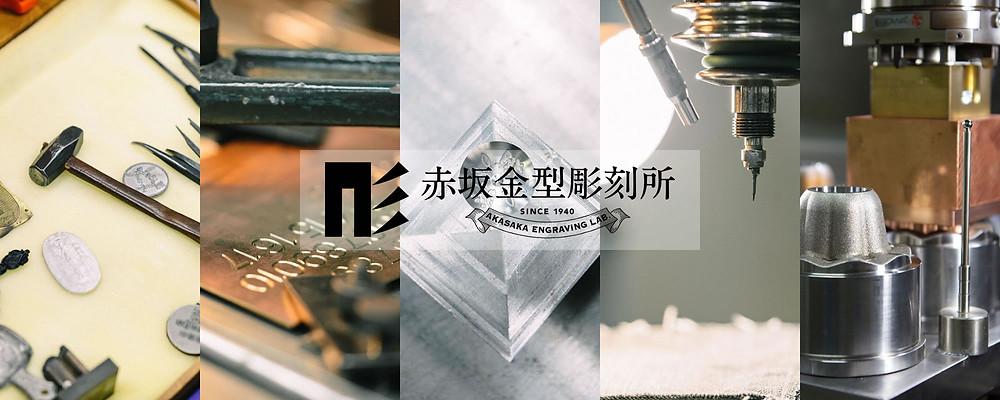 赤坂金型彫刻所 三代目赤坂 兵之助