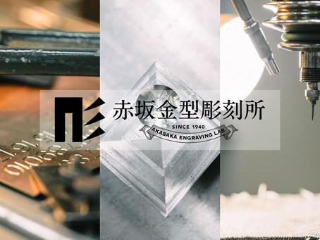 当社HPに『赤坂金型彫刻所』ページを追加しました。