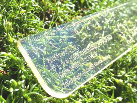 「生分解性プラスチック100%」素材での成形を開始しました。