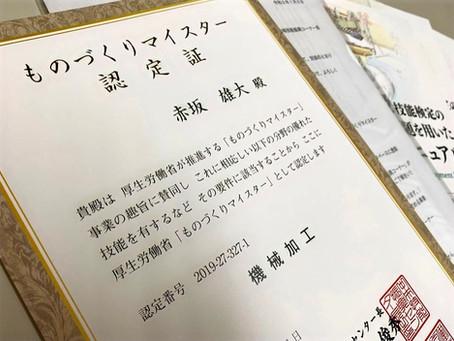 monooto⑩:『ものづくりマイスター』に認定された大阪八尾市の金型彫刻屋さん!