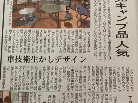 静岡新聞に取材記事が掲載されました!