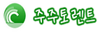 주주토렌트(293x90).png