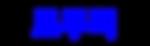 토무비(293x90).png