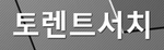 토렌트서치(293x90).png