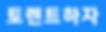 토렌트하자(293x90).png