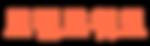 토렌트워크(293x90).png