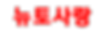뉴토사랑(293x90).png