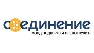 """""""СО-ЕДИНЕНИЕ"""" Фонд помощи слепоглухим"""