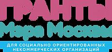 гранты мэра логотип