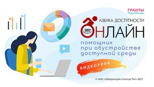 Онлайн-Азбука доступности - помощник в обустройстве доступной среды