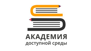Академия доступной среды