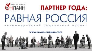 """Партнер Года - проект """"Равная Россия"""""""
