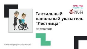 """Тактильный напольный указатель """"Лестница"""""""