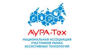"""""""АУРА-ТЕХ"""" Национальная ассоциация участников рынка ассистивных технологий"""
