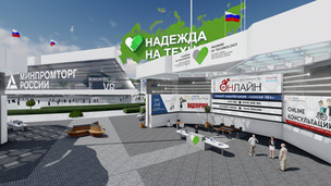 """""""Онлайн-Азбука"""" на выставке МИНПРОМТОРГА РФ"""