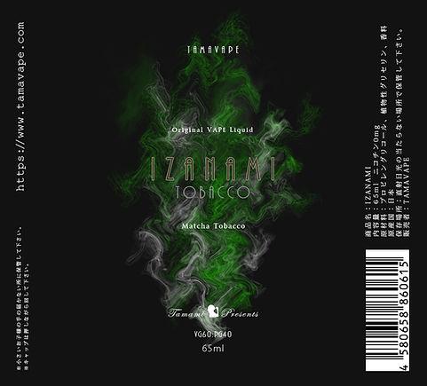 IZANAMI-抹茶タバコ65ml.jpg