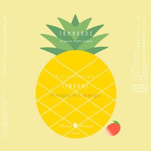 3周年Pineapple & mango(60ml)
