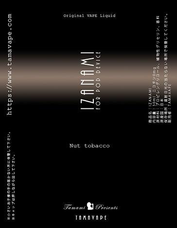 ナッツタバコ.jpg