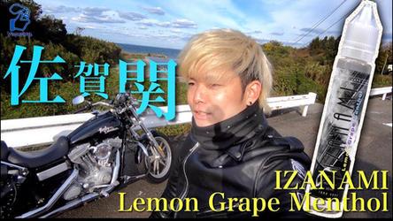 レモングレープメンソール