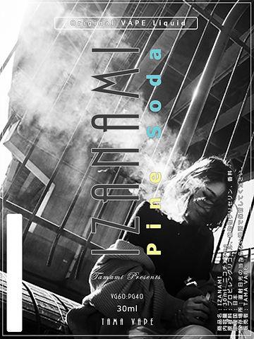 IZANAMI-パインソーダ.jpg