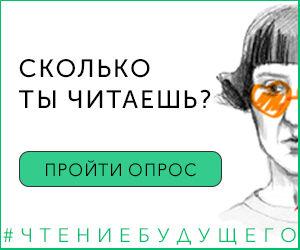 Опрос чтения _ Баннер на сайт.jpg