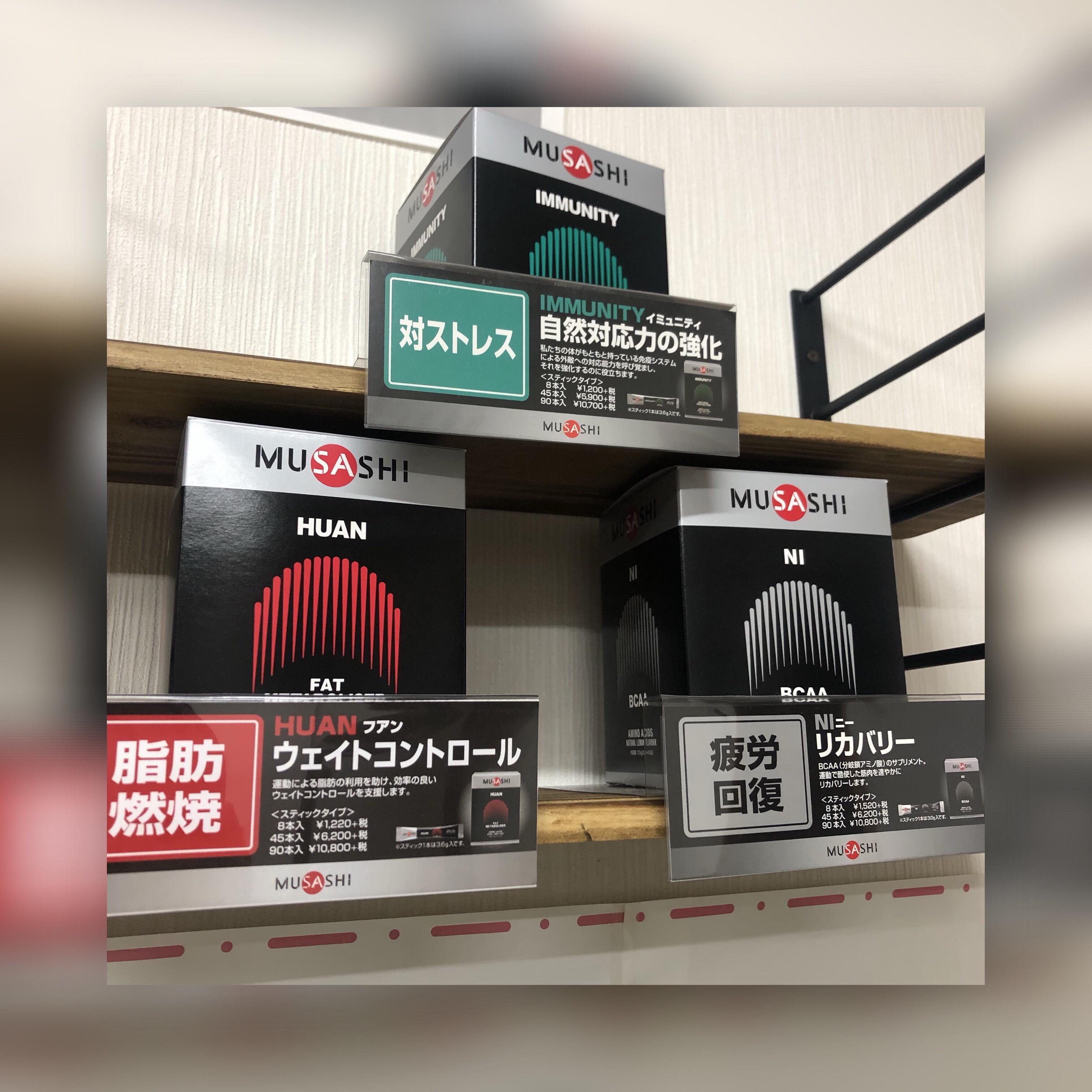 アミノ酸サプリメント【MUSASHI】
