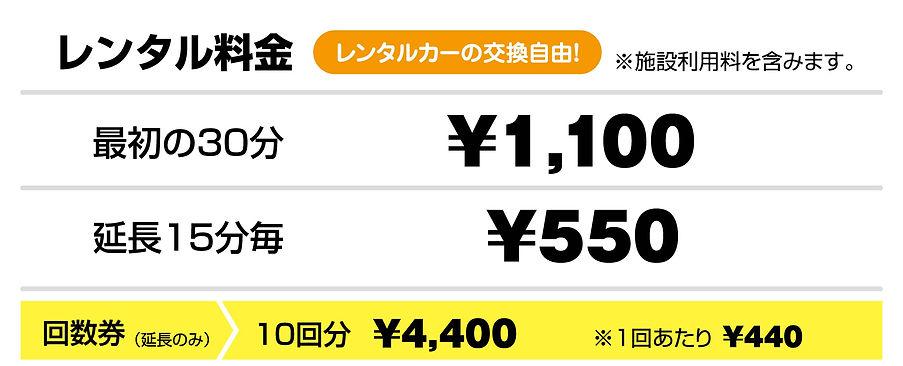 ランド料金表02.jpg