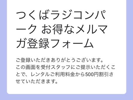 メルマガ登録で利用料¥500割引きキャンペーン