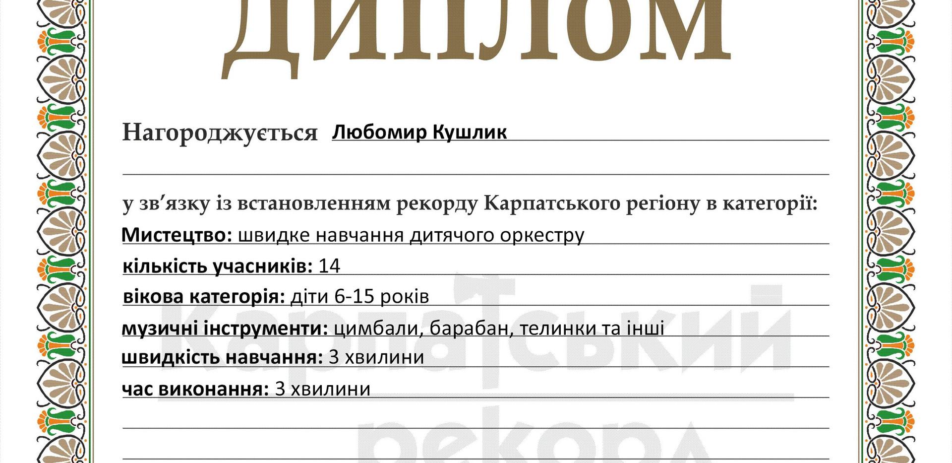 Dyplom_7_1.jpg