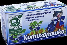 kotigoroshko_edited.png