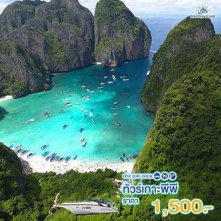 Phi Phi islands Tour.jpg