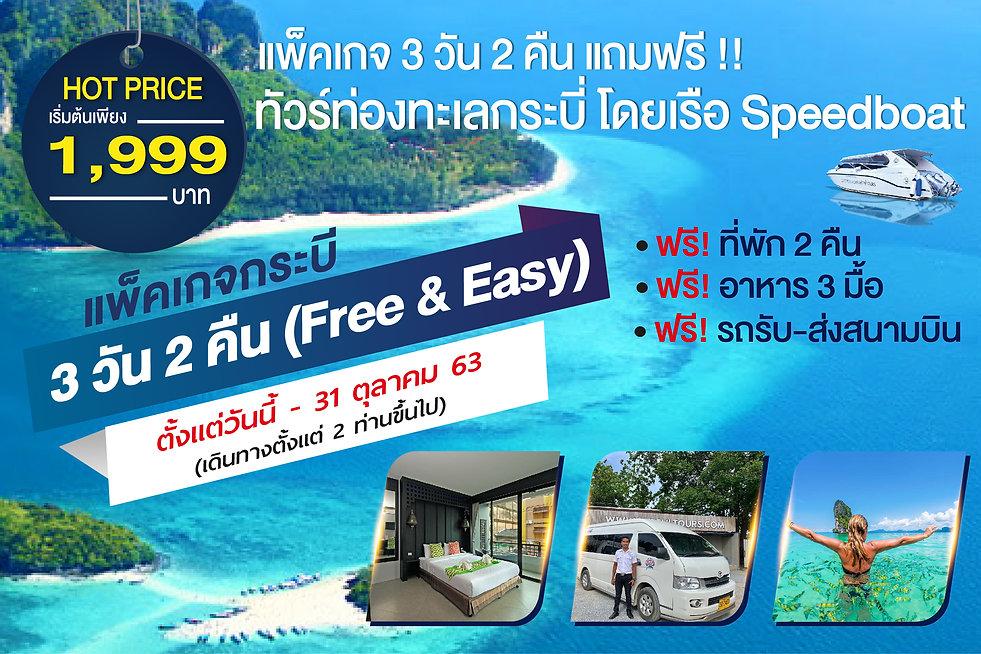 3D2N Free & Easy-01-01-01.jpg