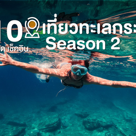 10 พิกัดเช็คอินเที่ยวทะเลกระบี่ Season 2