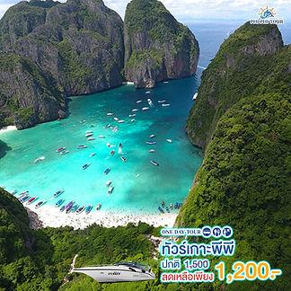 PhiPhi Island.jpg