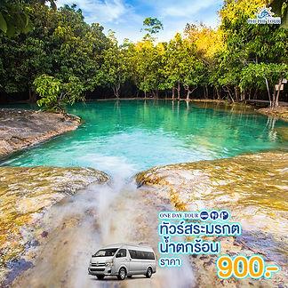 Jungle Tour.jpg