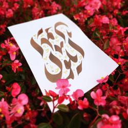 September Arabic Calligraphy