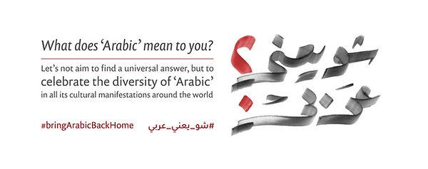 bring-arabic-back-home_campaign card_cam