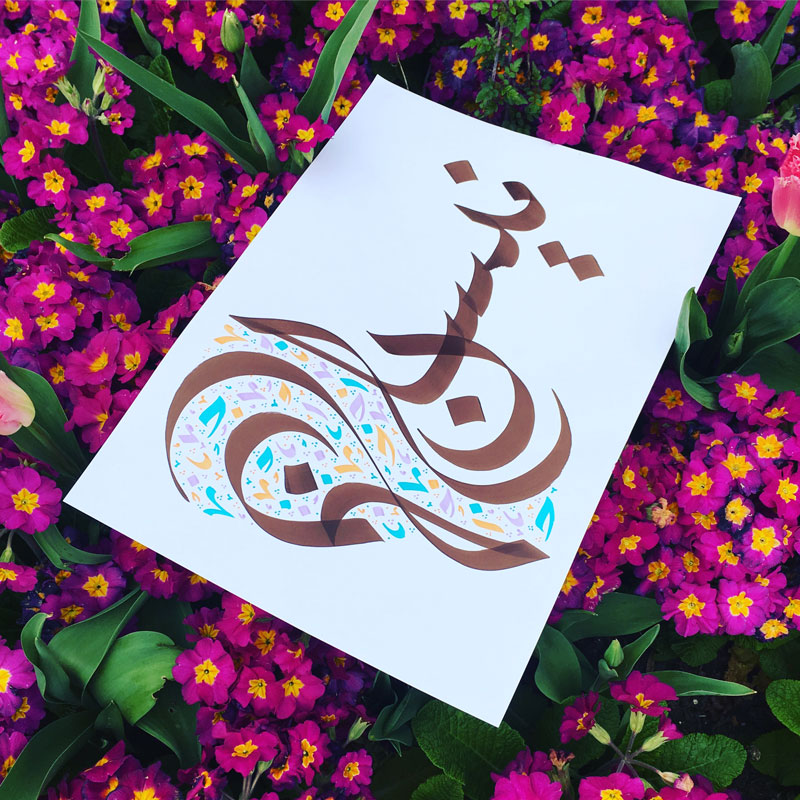 April Arabic Calligraphy