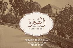 Al-Sakhra Logo