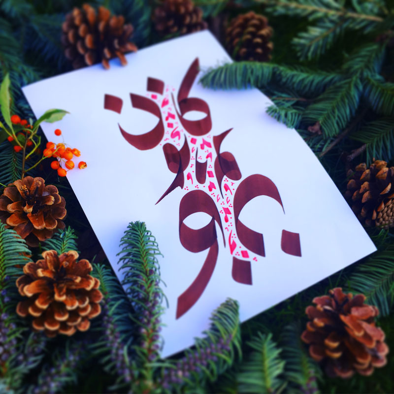 December Arabic Calligraphy